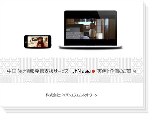 【無料】中国向け情報発信の実例と企画資料
