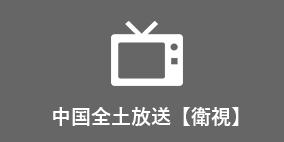 中国全土放送【衛視】