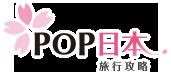 pop日本